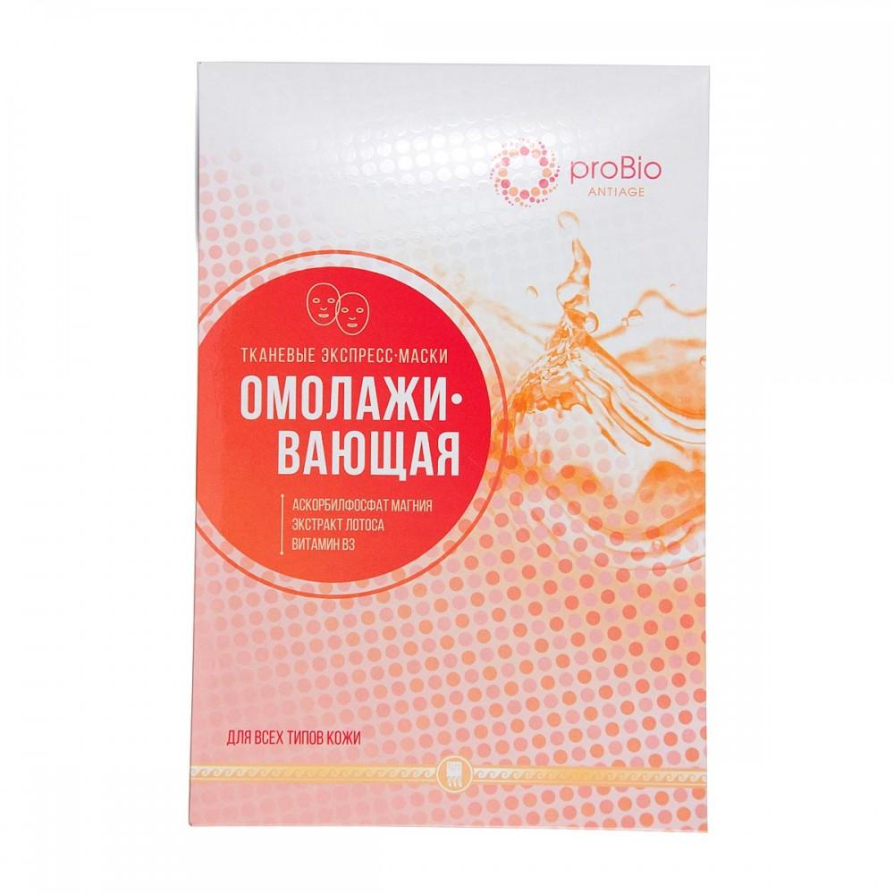 Маска тканевая «Омолаживающая», 2 шт, 44 г