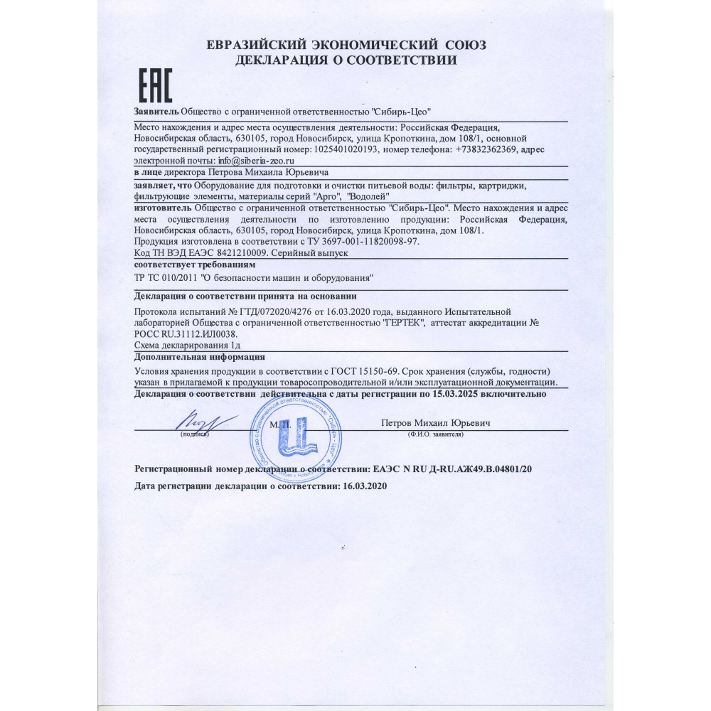 Картридж для фильтра под мойку Водолей-БКП шунгитовый от Сибирь-Цео