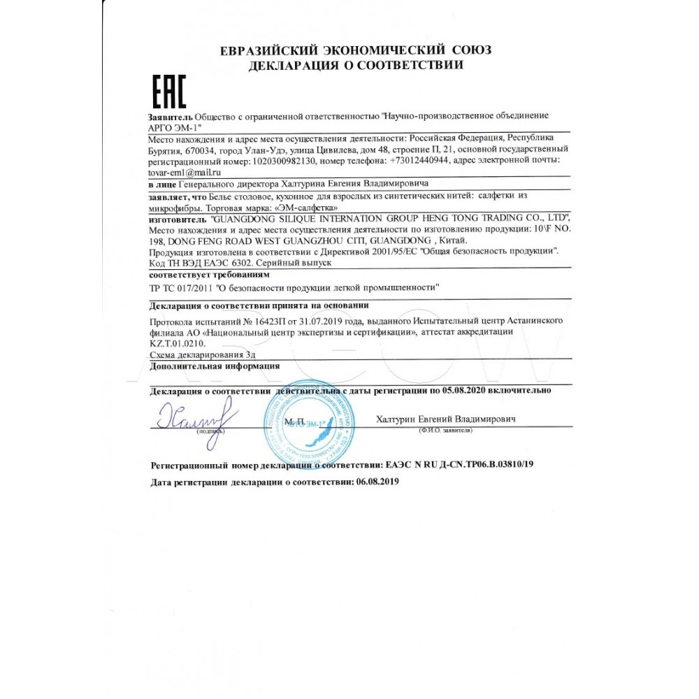 ЭМ-салфетка универсальная от Арго ЭМ-1