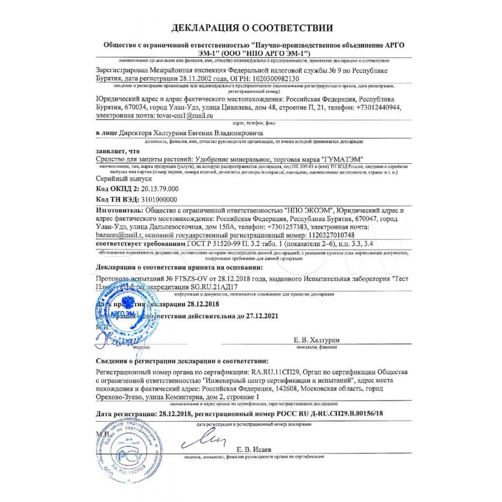 Удобрение минеральное ГУМАТЭМ универсальное от Арго ЭМ-1