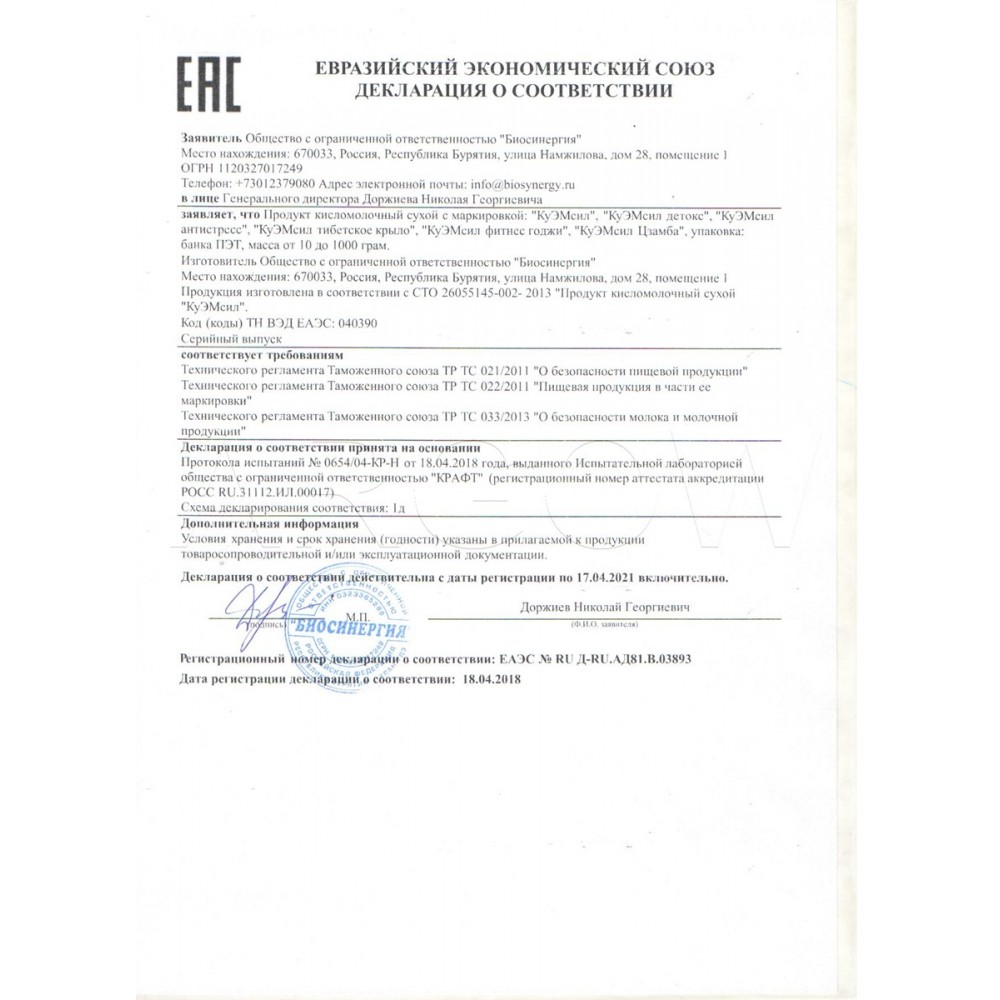 Продукт симбиотический сухой КуЭМсил Фитнес Годжи от Арго ЭМ-1