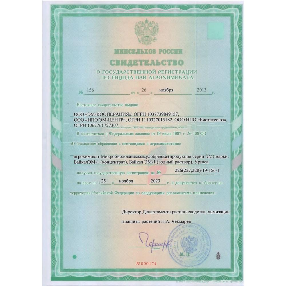 Биоудобрение Байкал ЭМ-1 от ЭМ-Центр