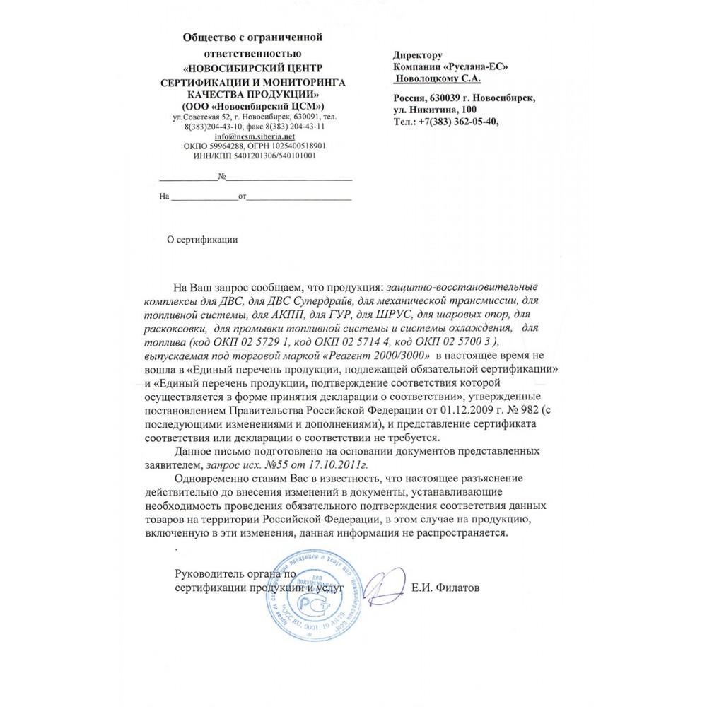 ЗВК Реагент 3000 для топливной системы на 150 л топлива от Руслана-ЕС